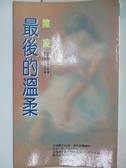 【書寶二手書T6/一般小說_AMU】最後的溫柔_陳凌