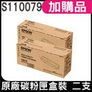 EPSON S110079 黑 原廠碳粉匣 二支