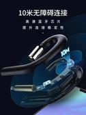 索愛 S10無線藍牙耳機單耳不入耳掛耳式骨傳導概念開車專用可接聽電話超長☌zakka