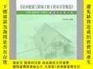 全新書博民逛書店工程量清單計價與系列計算規範解讀與應用叢書《房屋建築與裝飾工程工