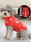 小狗狗衣服裝泰迪比熊博美小型犬加厚中型犬金毛寵物 雙十一全館免運