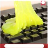 創意家居‖清除一切不可能‖神奇萬能潔凈泥鍵盤清潔泥筆記本電腦【潮男街】