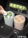 車載垃圾桶 車載垃圾桶汽車內用卡通可愛多功能車載前排專用迷你收納桶儲物杯 智慧 618狂歡
