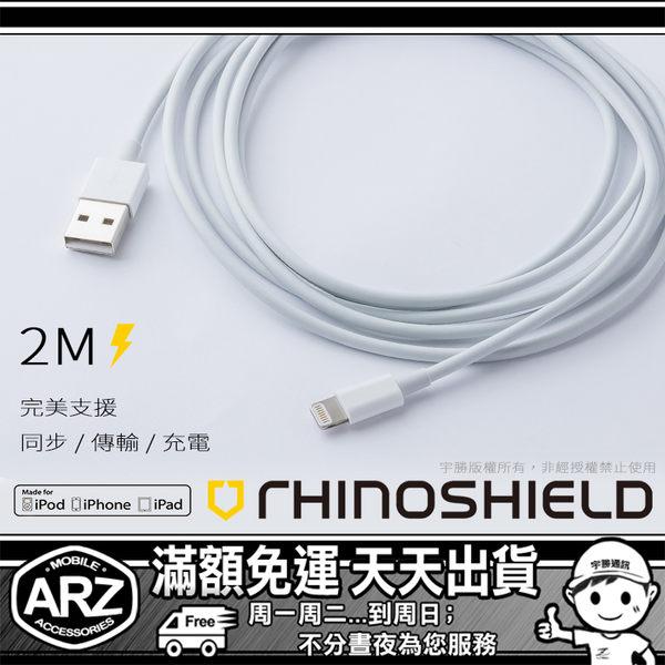 【ARZ】犀牛盾 2m MFI蘋果原廠認證充電線/傳輸線 i7 iPhone 8 Plus iPhone X i6s i5s SE iPad Pro mini 2017 2米/二米