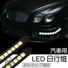 26cm LED 日行燈 晝行燈  2條1組賣 行車燈 霧燈 車燈  防水 COB 燈條 白光(V50-1761)
