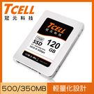 【TCELL 冠元】TT650 120GB 2.5吋 SATAIII SSD 固態硬碟