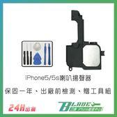【刀鋒】iPhone5/5s喇叭揚聲器 喇叭雜音 擴音損壞 維修手機 零件維修 現場更換 贈拆機工具