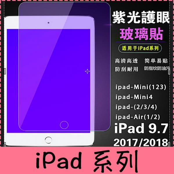 【萌萌噠】2017 2018 iPad / Mini1/2/3/4 Air1/2 全屏高清抗藍光 護眼紫光 鋼化膜 螢幕版護貼