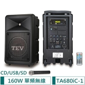 TEV CD/USB/SD單頻無線擴音機 TA680iC-1(160W)