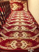 歐式樓梯墊 踏步墊免膠自粘樓梯地墊地毯實木防滑墊子家用