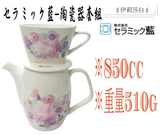 セラミック藍-陶瓷器組/咖啡套組-01495&01496