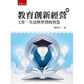教育創新經營:工作、生活與學習的智慧