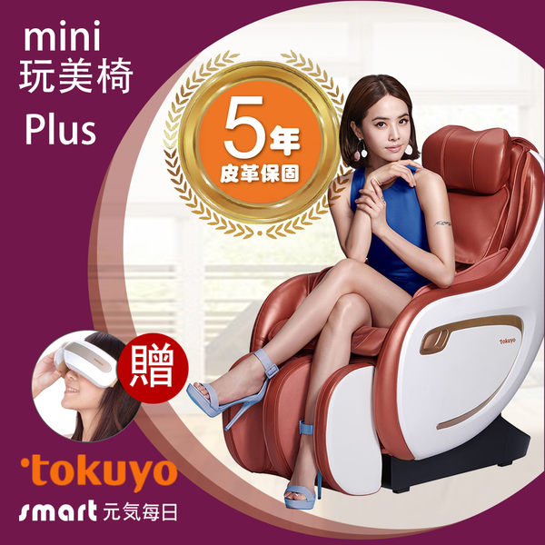 【現折3千 (售價已折).買就送眼部按摩器】tokuyo Mini玩美按摩椅小沙發(四色選) PLUS TC-292