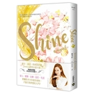 Shine【典藏版】