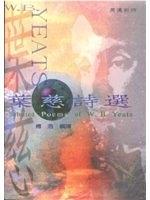 二手書博民逛書店 《葉慈詩選 Selected Poems of W. B. Yeats》 R2Y ISBN:9575868625│楊牧編