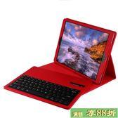 ipad鍵盤 蘋果ipad4保護套帶藍芽鍵盤ipad3皮套ipad2平板電腦外殼女防摔無線外接鍵盤