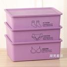 內衣收納盒內衣收納盒三件套組合內褲襪子收納塑料收納盒帶蓋防塵防潮xw