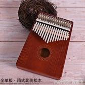 拇指琴卡林巴琴17音初學者手指鋼琴KALIMBA不用學就會的樂器 莫妮卡小屋