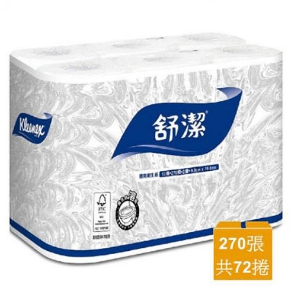 【舒潔】小捲筒衛生紙(270張*12捲*6袋) /箱