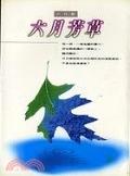 二手書博民逛書店 《六月芳草》 R2Y ISBN:9576201756│六月