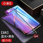 螢幕保護貼 小米9鋼化膜小米9se軟邊膜全屏幕覆蓋小米九se尊享透明版藍光原裝手機膜 多款可選