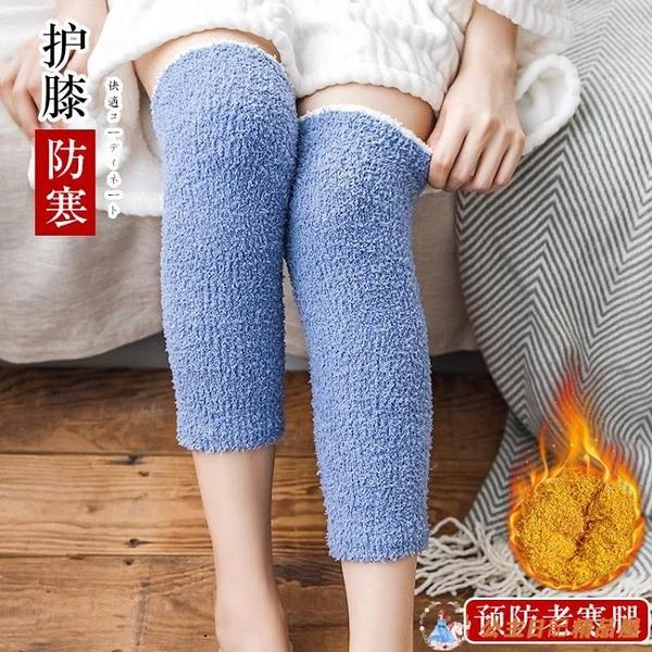 珊瑚絨護膝襪套女外穿秋冬加絨加厚保暖襪子男加長款護腿腳套【公主日記】