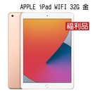 《福利品》Apple 第七代 iPad WIFI 10.2吋 32GB-金(保固3個月)
