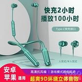 藍芽耳機 超長待機藍芽耳機無線高音質華為vivo掛脖掛頸式雙耳蘋果OPPO通用 快速出貨