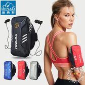 跑步手機臂包 男女款健身運動防滑臂套手機包蘋果8P 全館免運