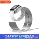 蘋果iwatch手錶apple watch5/2/3/4代智慧手錶無線充電支架鋁合金 中秋節全館免運