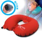 【台灣製 超輕自動充氣U型枕 紅】VS108B/氣枕頭/護頸枕/旅行枕/午睡枕/靠枕/彈力枕/飛機