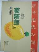 【書寶二手書T1/漫畫書_GVD】檸檬樹(二)_桑曄