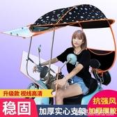 電瓶電動車摩托車雨棚新款篷蓬遮陽傘防曬雨傘加厚防雨擋風罩防風 『歐尼曼家具館』