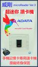 ❤威剛 ADATA 迷你讀卡機 手機記憶卡專用❤終身保固/電腦周邊手機周邊/記憶卡/USB/SD卡