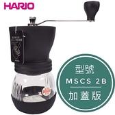 ※【限量加贈 1-2杯咖啡濾紙x1包】HARIO MSCS-2B 磨豆機 加蓋版 手搖磨豆機 咖啡磨豆機 攜帶型磨豆機