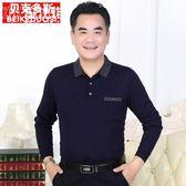 爸爸裝長袖t恤中年男士秋裝40-50歲薄款打底衫中老年針織上衣 魔法街