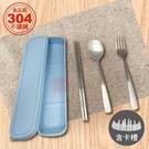 派樂 環保304不鏽鋼餐具三件組(1組)攜帶式餐具組 環保餐具盒 筷子 湯匙 叉子 一體成型加強款