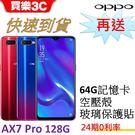 OPPO AX7 Pro 手機 4G/128G,送 64G記憶卡+空壓殼+玻璃保護貼,24期0利率