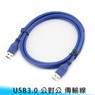 【妃航】USB3.0 1.5米 耐彎折 ...