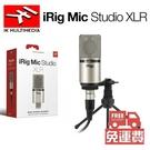 ☆唐尼樂器︵☆免運公司貨 IK Multimedia iRig Mic Studio XLR 大震膜 電容式 麥克風