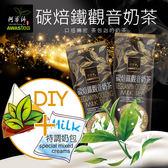 ITQI★1星風味絕佳獎【 阿華師】碳焙鐵觀音奶茶(50公克/包)-單包