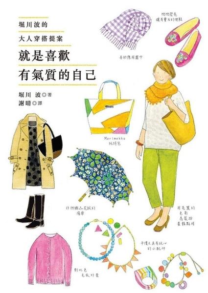 (二手書)就是喜歡有氣質的自己:堀川波的大人穿搭提案