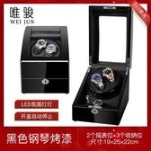 手錶收納盒 唯駿上鏈表盒手表自動搖表器搖擺器機械表轉動器上弦收納盒自轉儀【快速出貨】