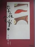 【書寶二手書T7/漫畫書_G7P】深夜食堂8_安倍夜郎
