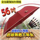 超大56吋自動開四人雨傘(2入一組)...