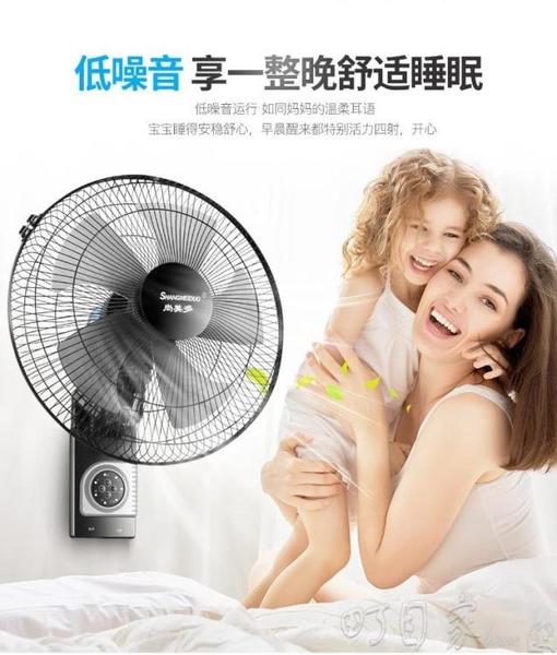16吋 壁扇壁掛式電風扇遙控16寸家用臺式牆壁工業搖頭掛式大風扇餐廳YYP 【快速出貨】