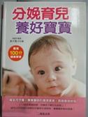 【書寶二手書T5/保健_YIH】分娩育兒養好寶寶_劉子霞