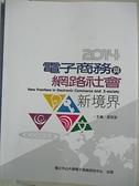 【書寶二手書T1/大學商學_EXL】電子商務與網路社會新境界2014_梁定澎
