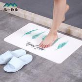 硅藻泥地墊 硅藻土吸水腳墊硅藻泥腳墊新款印花浴室地墊日本創意吸水防滑墊【韓國時尚週】