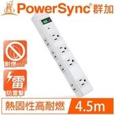 PowerSync 群加 PWS-EAMS1845 3P+2P高耐燃1開8插延長線 4.5m 15呎